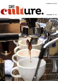 《Cafe Culture | 啡言食语》中文版 第1期