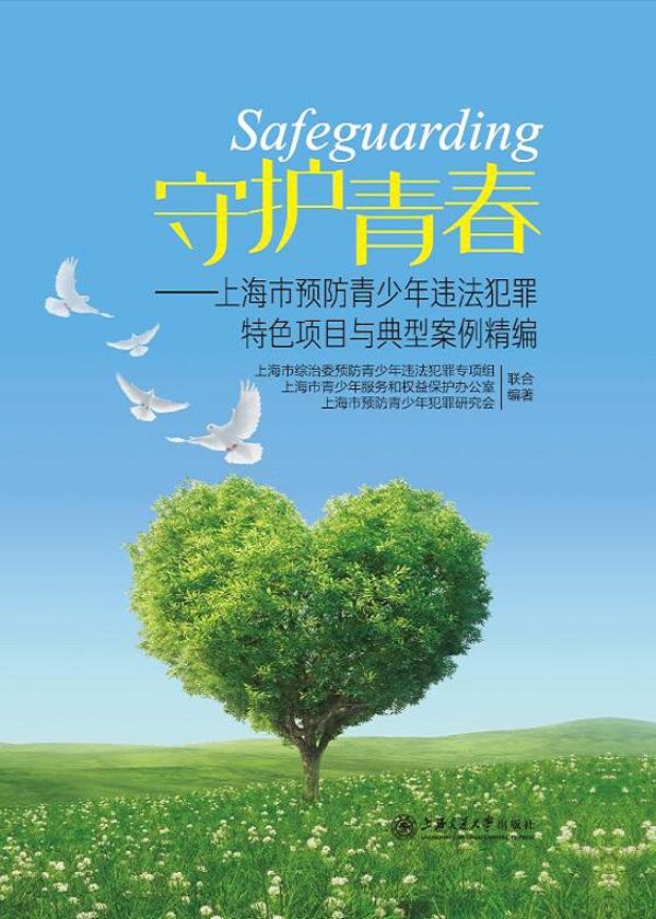 守护青春——上海市预防青少年违法犯罪特色项目与典型案例精编