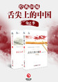舌尖上的中国(全2季)