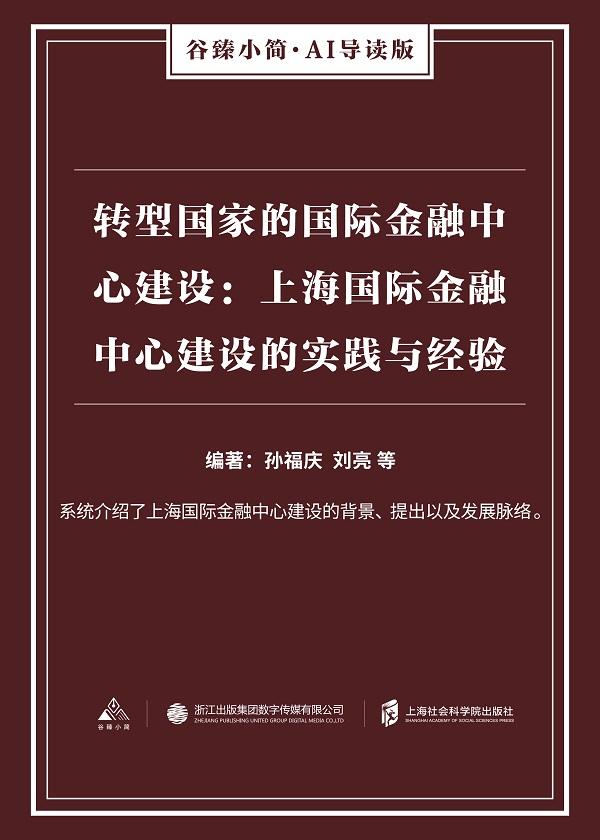 转型国家的国际金融中心建设:上海国际金融中心建设的实践与经验(谷臻小简·AI导读版)