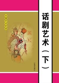 话剧艺术(下册)