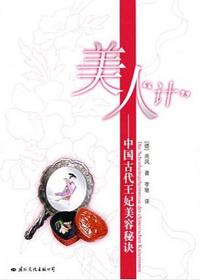 美人计:中国古代王妃美容秘诀