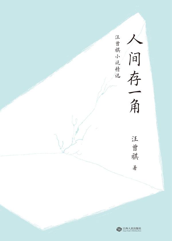 人间存一角:汪曾祺小说精选