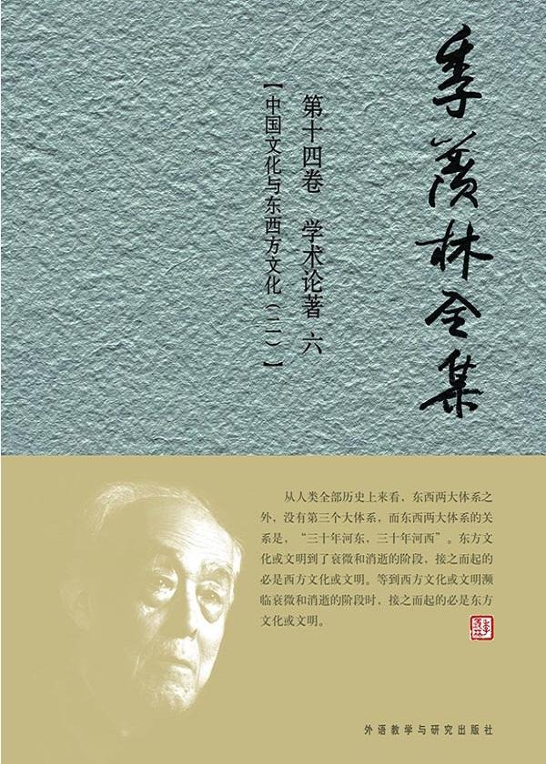 季羡林全集(第14卷)·学术论著6:中国文化与东西方文化(二)