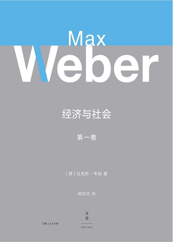 韦伯作品集:经济与社会(第1卷)