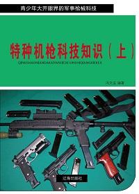 特种机枪科技知识(上)