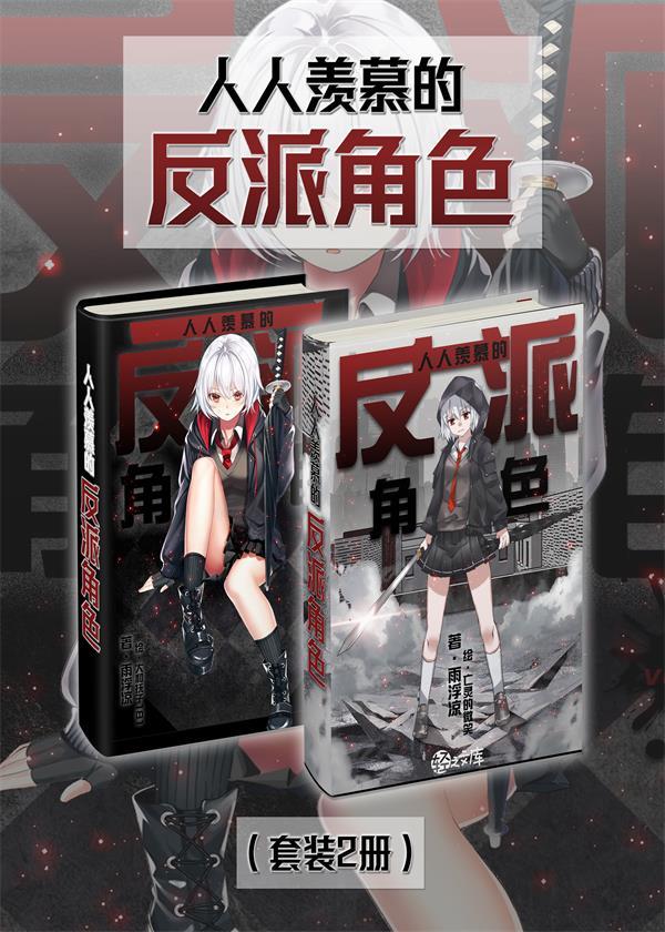 人人羡慕的反派角色(Vol.01-Vol.02)(套装2册)