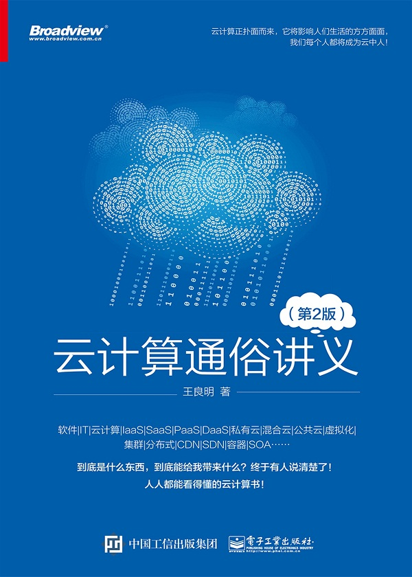 云计算通俗讲义(第二版)