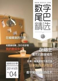 数字尾巴精选(第4期)编辑部故事
