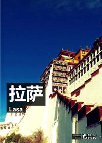 携程旅游微杂志-拉萨