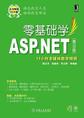 零基础学ASP.NET (第2版)