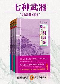 古龙文集·七种武器(套装共4册)