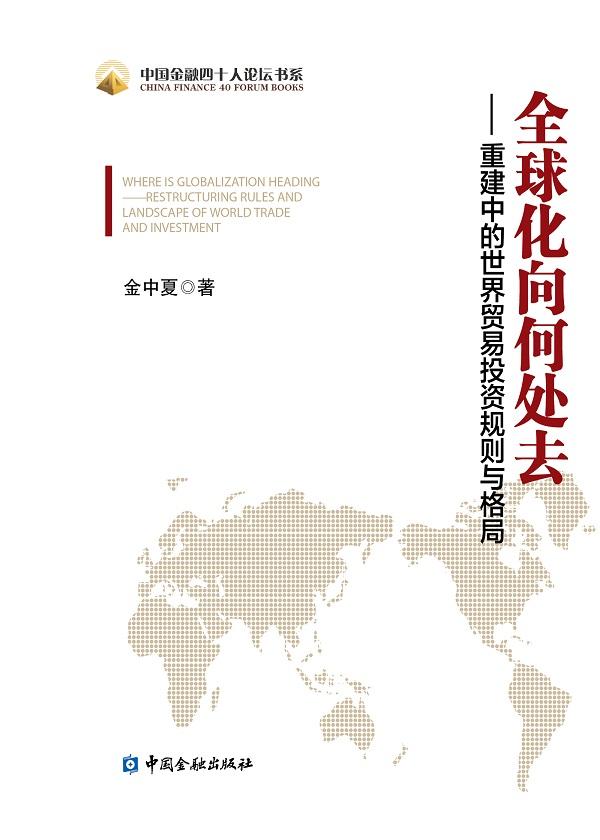 全球化向何处去:重建中的世界贸易投资规则与格局
