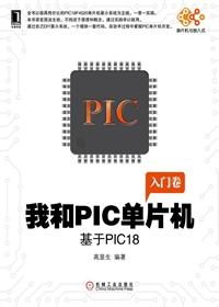 我和PIC单片机:基于PIC18