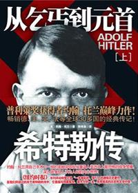 希特勒传:从乞丐到元首