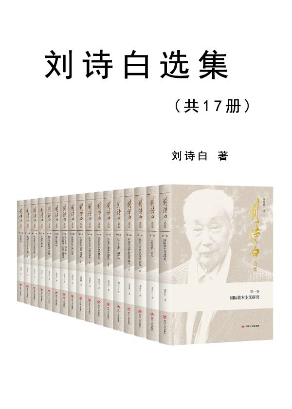 刘诗白选集(共17册)
