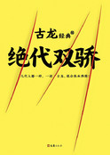 古龙经典:绝代双骄(共四册)