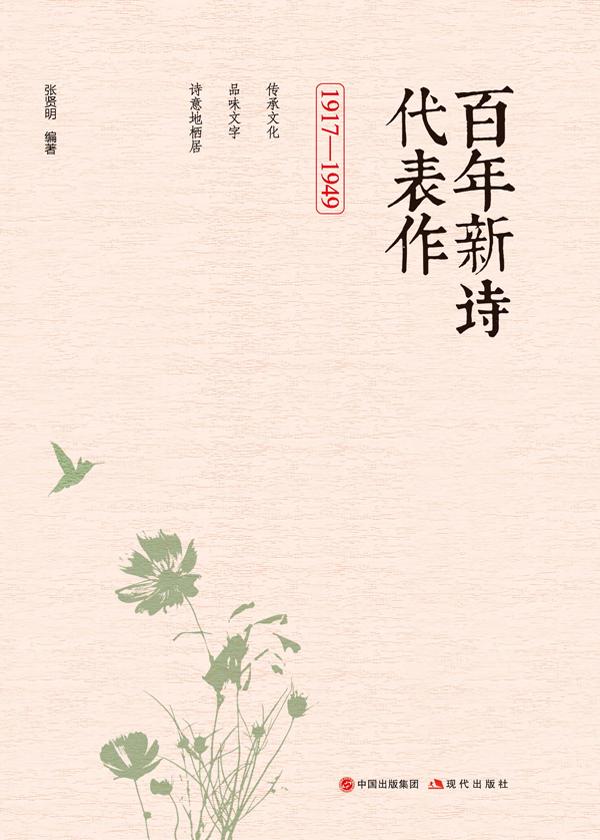 百年新诗代表作.1917-1949