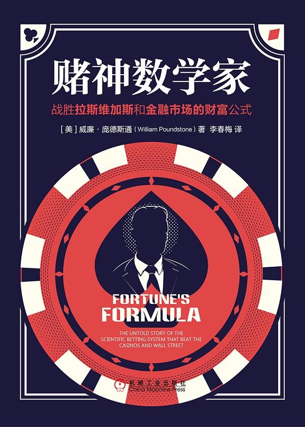赌神数学家:战胜拉斯维加斯和金融市场的财富公式