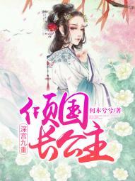 深宫九重:倾国长公主