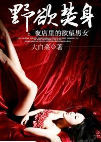 春情野性:夜店里的欲望男女