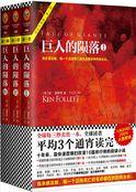 巨人的陨落(套装全三册 全球读者平均3个通宵读完的超级巨著)