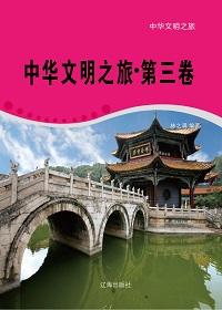 中华文明之旅·第三卷