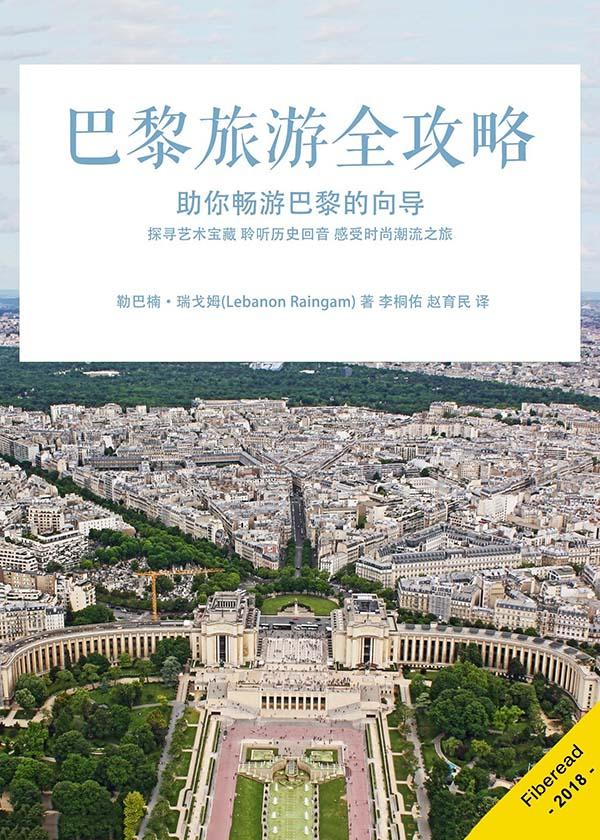 巴黎旅游全攻略
