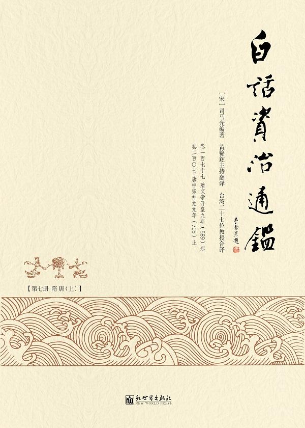 白话资治通鉴:第7册·隋唐(上)