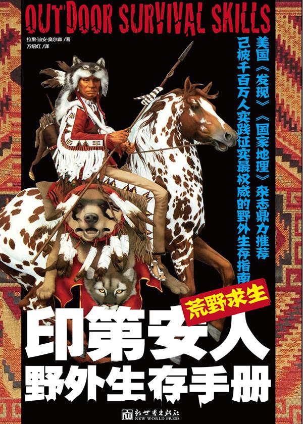 荒野求生:印第安人野外生存手册
