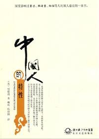 中国人的特性