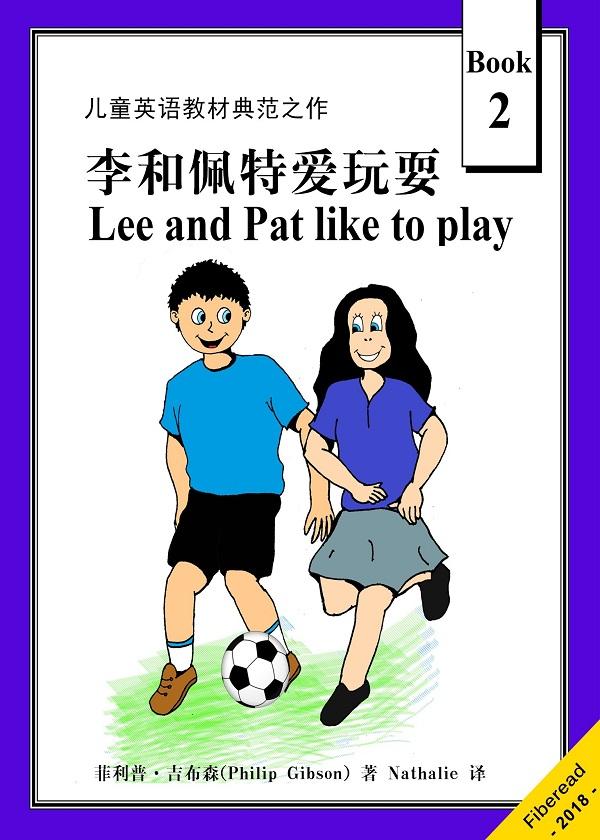 儿童英语教材典范之作2:Lee and Pat Like to Play