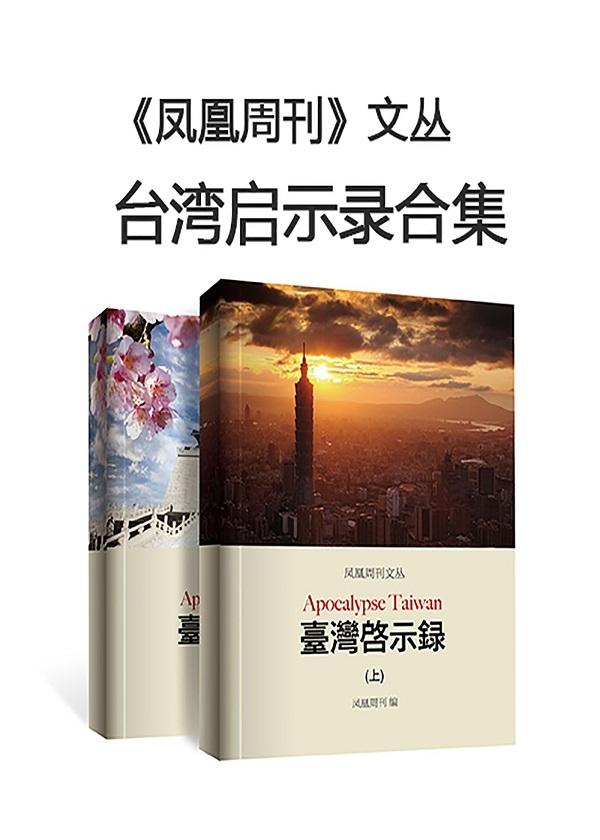 台湾启示录合集(香港凤凰周刊文丛系列)