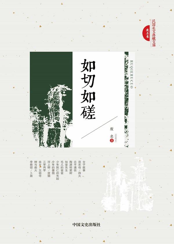 如切如磋(民国美文典藏文库)