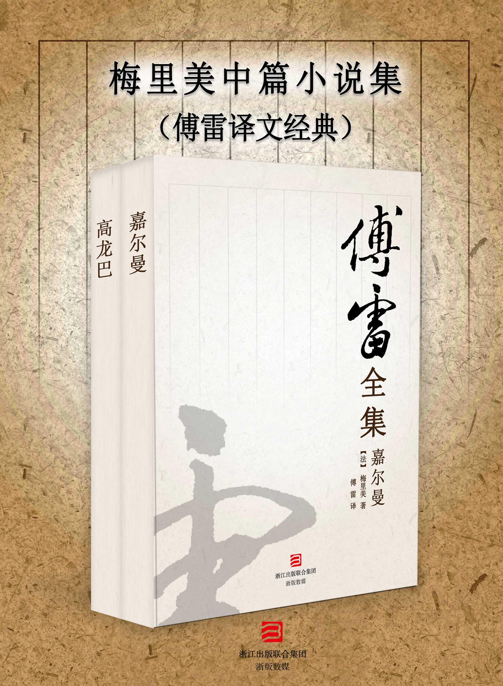 梅里美中篇小说集(傅雷译文经典)