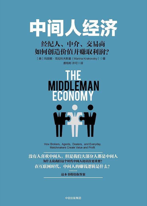 中间人经济