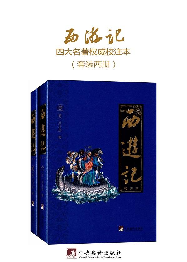 西游记:校注本(套装2册)