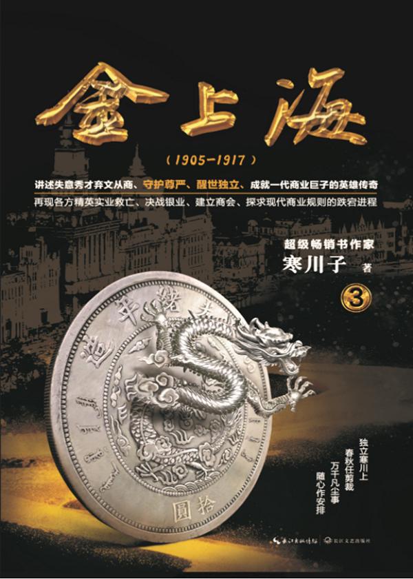 金上海.卷三 作者:寒川子