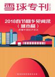 雪球专刊第185期——2018春节回乡见闻录