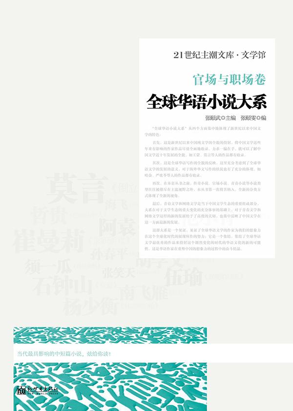 全球华语小说大系·官场与职场卷