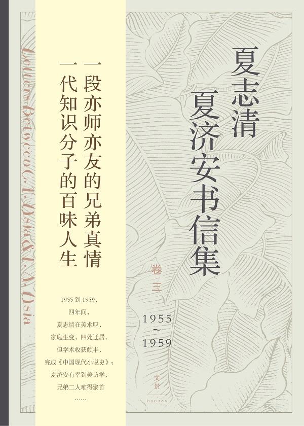 夏志清夏济安书信集(卷三:1955~1959)