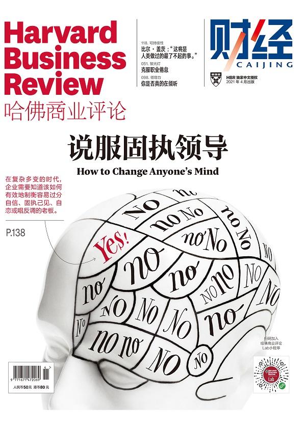 《哈佛商业评论》2021年第4期:说服固执领导