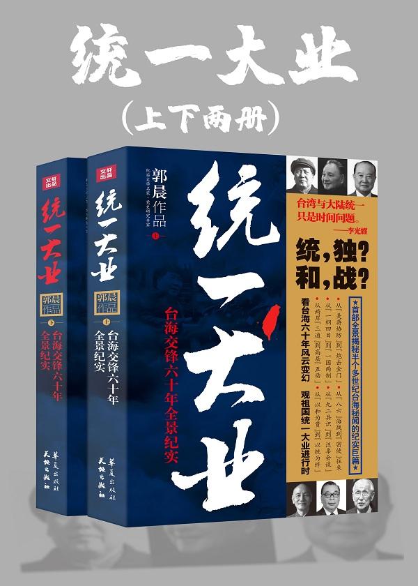 统一大业(上下两册)