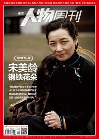 南方人物周刊2015年18期