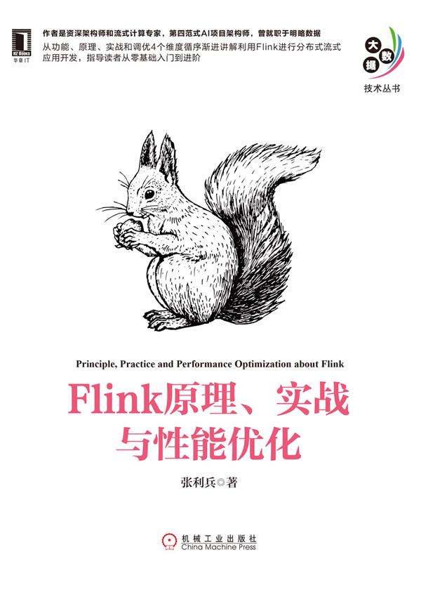 大数据技术丛书·Flink原理、实战与性能优化