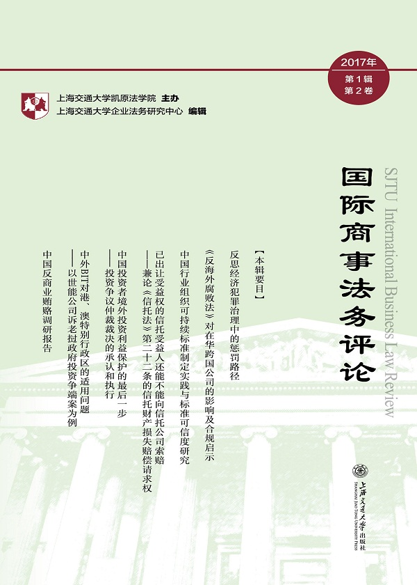 国际商事法务评论(2017年第一辑第2卷)