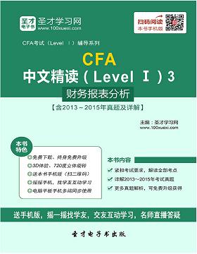 2016年CFA中文精读(Level Ⅰ)3  财务报表分析【含2013~2015年真题及详解】