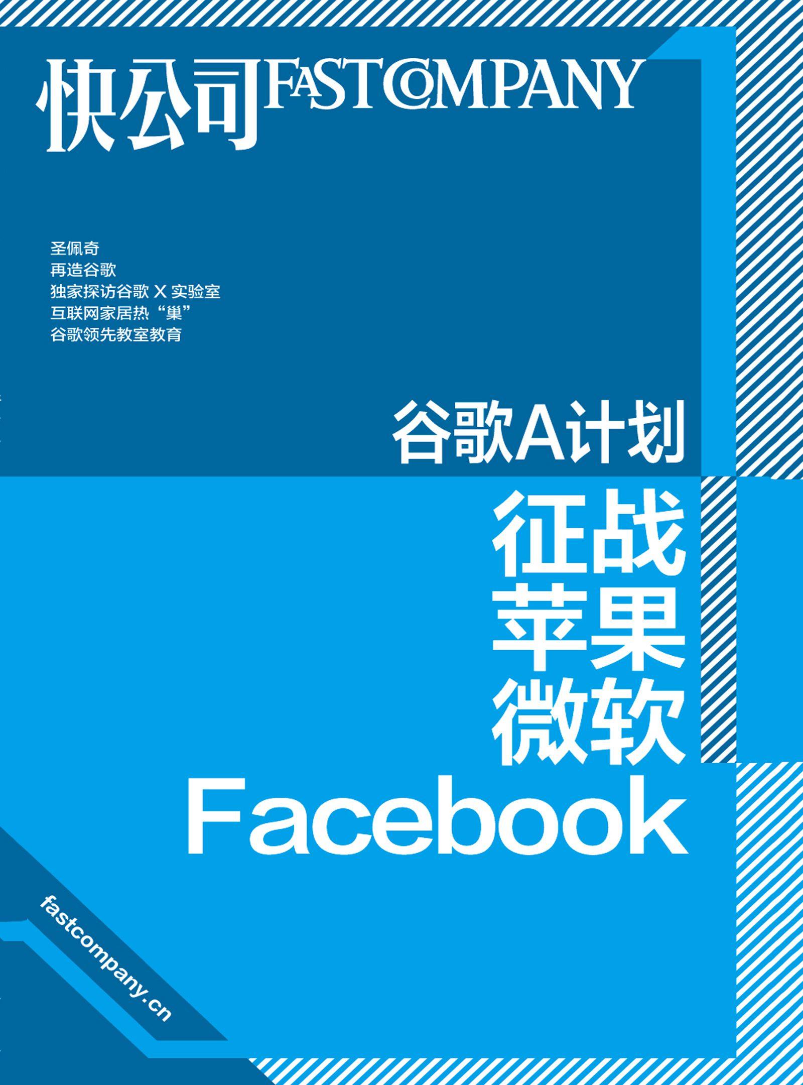 谷歌A计划:征战苹果、微软、Facebook