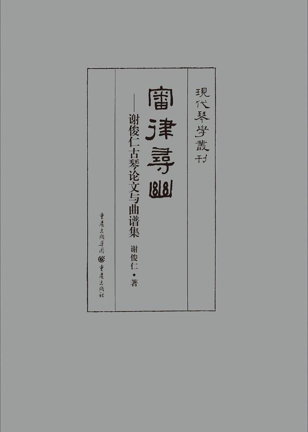 审律寻幽:谢俊仁古琴论文与曲谱集