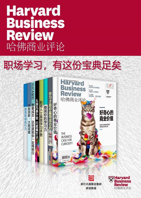 哈佛商业评论·职场学习,有这份宝典足矣【精选必读系列】(全8册)